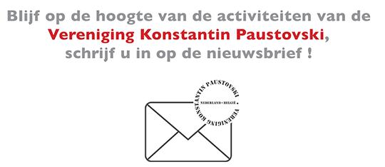 Blijf op de hoogte van de activiteiten van de Vereniging Konstantin Paustovski, schrijf u in op de nieuwsbrief !