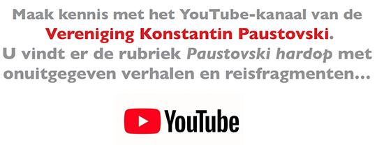 Maak kennis met het YouTube-kanaal van de Vereniging Konstantin Paustovski. U vindt er de rubriek Paustovski hardop met onuitgegeven verhalen en reisfragmenten…